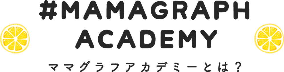 mamagraph acedemyとは?