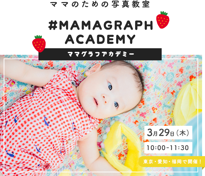 mamagraph academy
