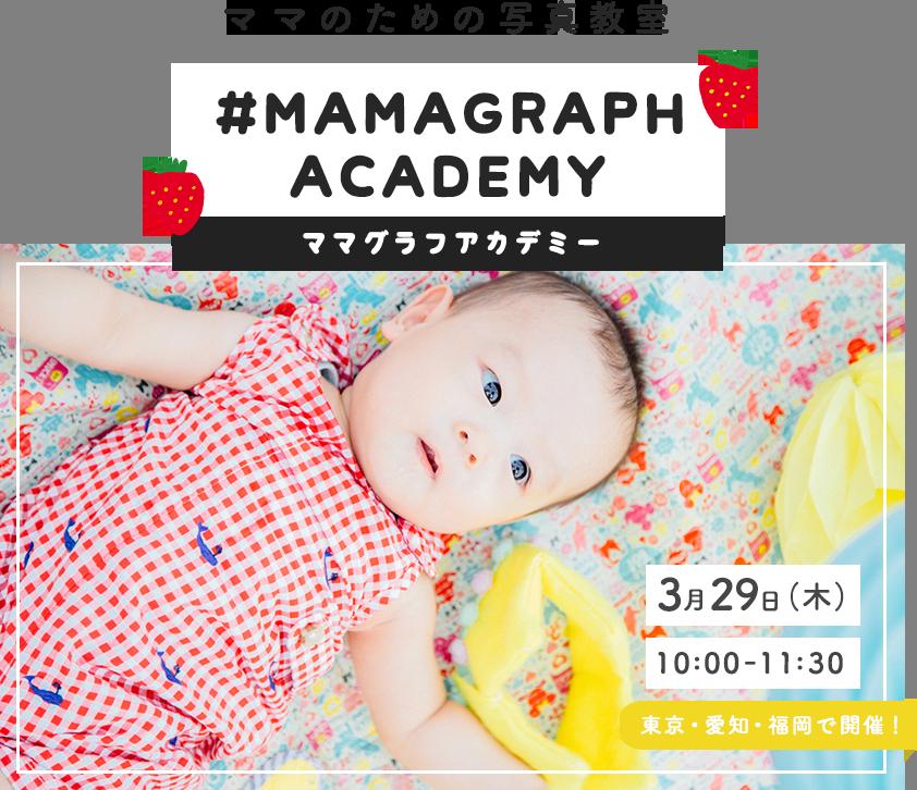 mamagraph academy