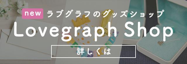 LOVEGRAPH SHOP