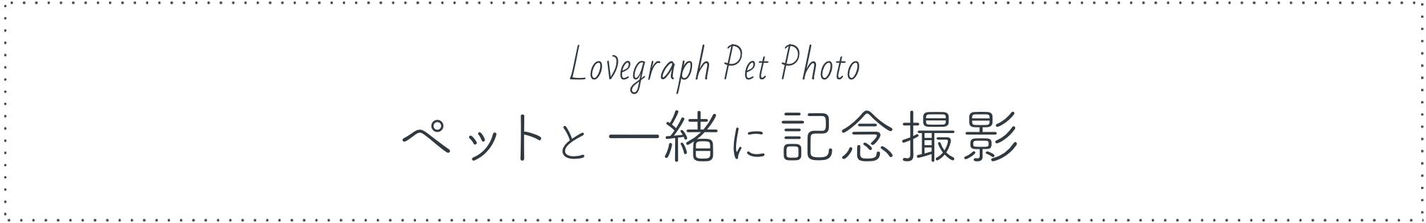 Lovegraph Pet Photo ペットと一緒に記念撮影